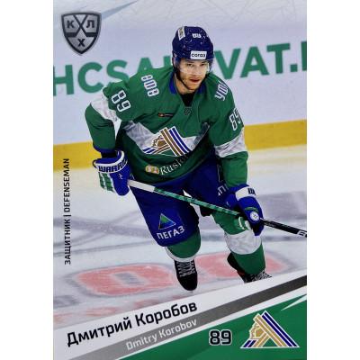 ДМИТРИЙ КОРОБОВ (Салават Юлаев) 2020-21 Sereal КХЛ 13 сезон