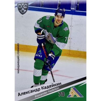 АЛЕКСАНДР КАДЕЙКИН (Салават Юлаев) 2020-21 Sereal КХЛ 13 сезон