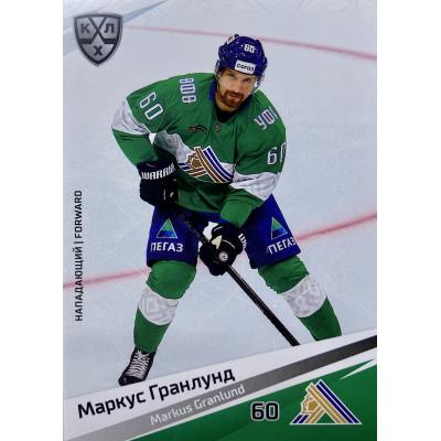 МАРКУС ГРАНЛУНД (Салават Юлаев) 2020-21 Sereal КХЛ 13 сезон