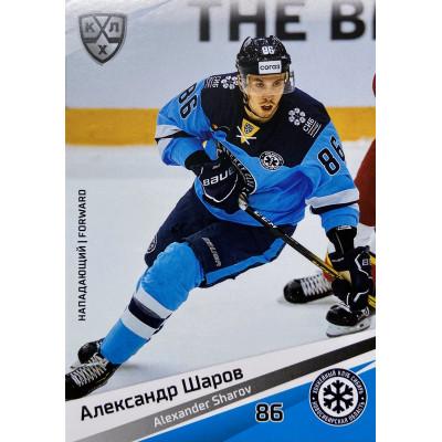 АЛЕКСАНДР ШАРОВ (Сибирь) 2020-21 Sereal КХЛ 13 сезон