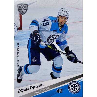 ЕФИМ ГУРКИН (Сибирь) 2020-21 Sereal КХЛ 13 сезон