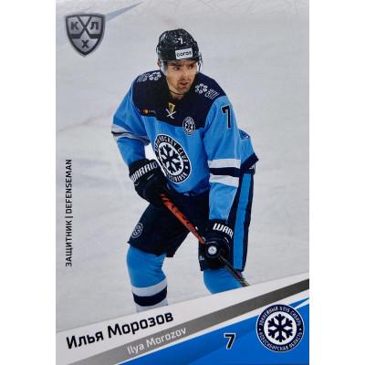ИЛЬЯ МОРОЗОВ (Сибирь) 2020-21 Sereal КХЛ 13 сезон