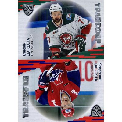 СТЕФАН ДА КОСТА (Локомотив - Ак Барс) 2020-21 Sereal КХЛ 13 сезон. Трансфер