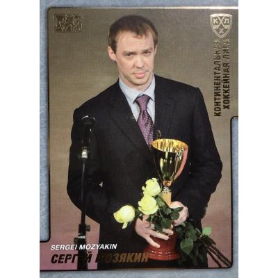 СЕРГЕЙ МОЗЯКИН (Атлант) 2010-11 Sereal КХЛ После игры