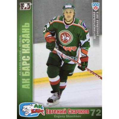 ЕВГЕНИЙ СКАЧКОВ (Ак Барс) 2010-11 Sereal КХЛ 3 сезон