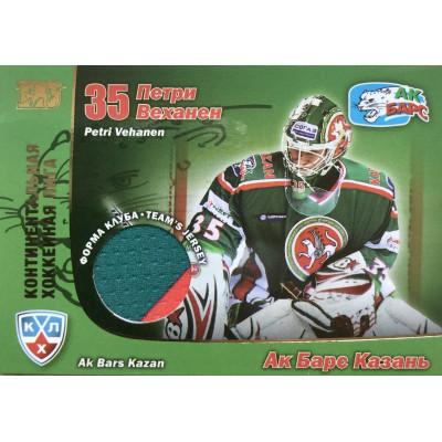 ПЕТРИ ВЕХАНЕН (Ак Барс) 2010-11 Sereal КХЛ. Эксклюзивная серия - Форма клуба