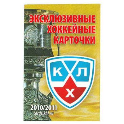 1 пакетик (5 карточек) 2010-11 Sereal КХЛ 3 сезон Эксклюзивная серия.