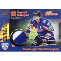 СЕРГЕЙ ФЕДОРОВ (Металлург Магнитогорск) 2010-11 Sereal КХЛ. Эксклюзивная серия - Форма клуба