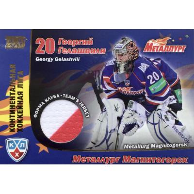 ГЕОРГИЙ ГЕЛАШВИЛИ (Металлург Магнитогорск) 2010-11 Sereal КХЛ. Эксклюзивная серия - Форма клуба