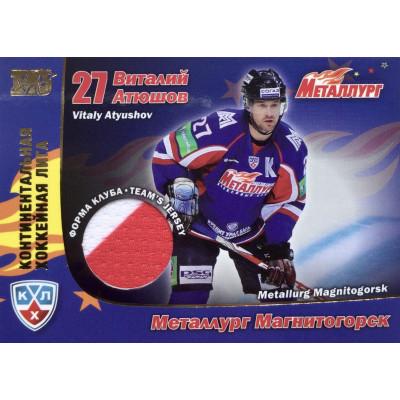 ВИТАЛИЙ АТЮШОВ (Металлург Магнитогорск) 2010-11 Sereal КХЛ. Эксклюзивная серия - Форма клуба
