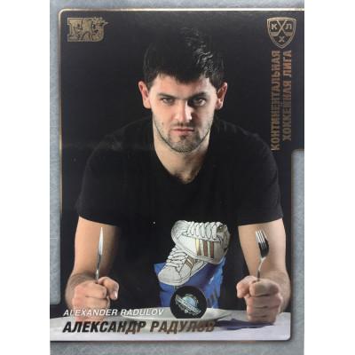 АЛЕКСАНДР РАДУЛОВ (Салават Юлаев) 2010-11 Sereal КХЛ После игры