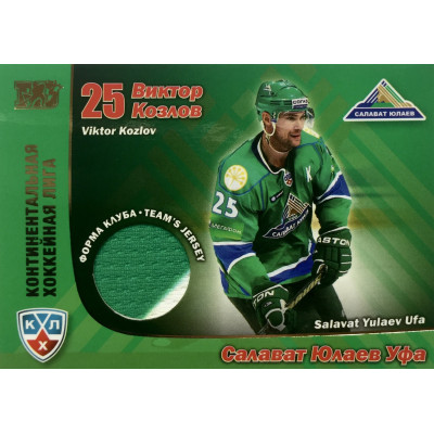 ВИКТОР КОЗЛОВ (Салават Юлаев) 2010-11 Sereal КХЛ. Эксклюзивная серия - Форма клуба