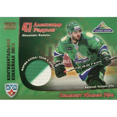 АЛЕКСАНДР РАДУЛОВ (Салават Юлаев) 2010-11 Sereal КХЛ. Эксклюзивная серия - Форма клуба