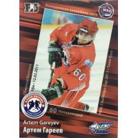 АРТЕМ ГАРЕЕВ (Толпар / Салават Юлаев) 2010-11 Sereal МХЛ Кубок Вызова