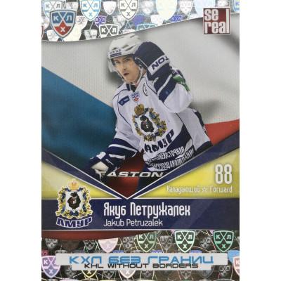 ЯКУБ ПЕТРУЖАЛЕК (Амур) 2011-12 Sereal КХЛ 4 сезон Без границ