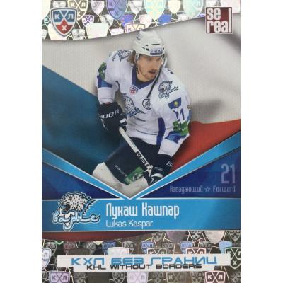 ЛУКАШ КАШПАР (Барыс) 2011-12 Sereal КХЛ без границ
