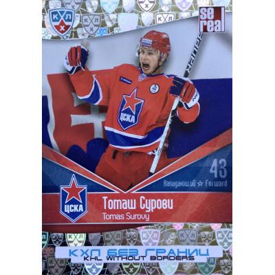 ТОМАШ СУРОВИ (ЦСКА) 2011-12 Sereal КХЛ 4 сезон Без границ