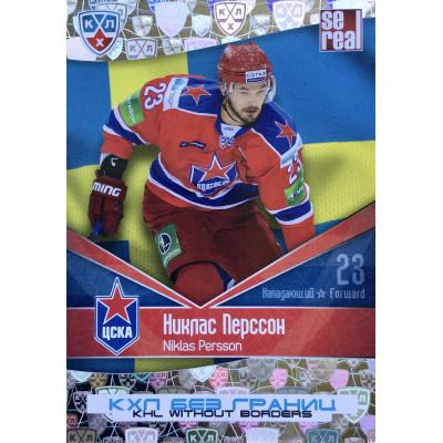 НИКЛАС ПЕРССОН (ЦСКА) 2011-12 Sereal КХЛ 4 сезон Без границ