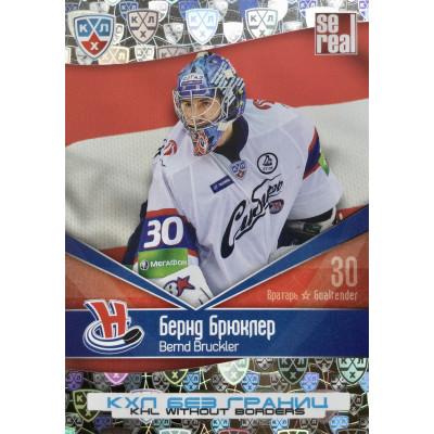 БЕРНД БРЮКЛЕР (Сибирь) 2011-12 Sereal КХЛ 4 сезон Без границ