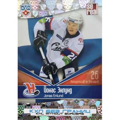ЙОНАС ЭНЛУНД (Сибирь) 2011-12 Sereal КХЛ 4 сезон Без границ