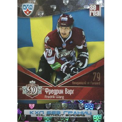 ФРЕДРИК ВАРГ (Динамо Рига) 2011-12 Sereal КХЛ 4 сезон Без границ