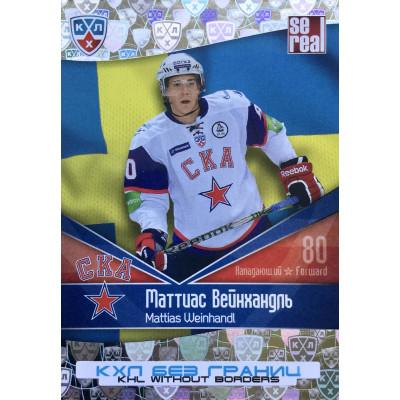МАТТИАС ВЕЙНХАНДЛЬ (СКА) 2011-12 Sereal КХЛ 4 сезон Без границ