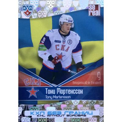 ТОНИ МОРТЕНССОН (СКА) 2011-12 Sereal КХЛ 4 сезон Без границ