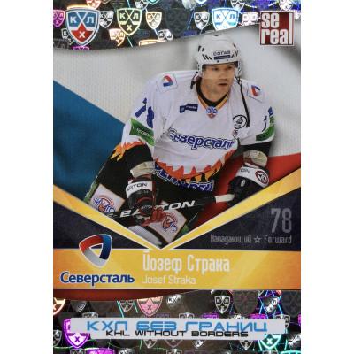 ЙОЗЕФ СТРАКА (Северсталь) 2011-12 Sereal КХЛ 4 сезон Без границ