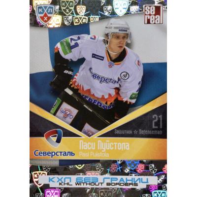 ПАСИ ПУЙСТОЛА (Северсталь) 2011-12 Sereal КХЛ 4 сезон Без границ