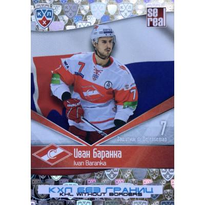 ИВАН БАРАНКА (Спартак) 2011-12 Sereal КХЛ 4 сезон Без границ