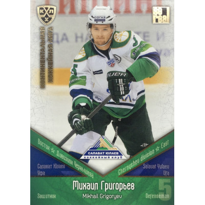 МИХАИЛ ГРИГОРЬЕВ (Салават Юлаев) 2011-12 Sereal КХЛ (Gold)