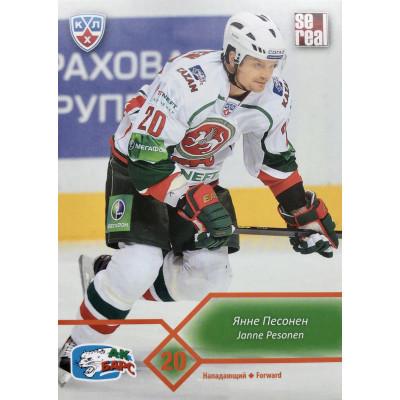 ЯННЕ ПЕСОНЕН (Ак Барс) 2012-13 Sereal КХЛ (5 сезон)