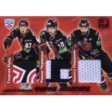 ПУЯЦ - ЧЕРВЕНКА - ПИВЦАКИН (Авангард) 2012-13 Sereal КХЛ (5 сезон) Форма