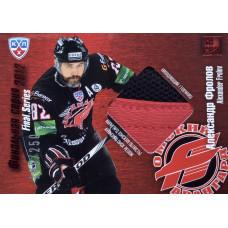 АЛЕКСАНДР ФРОЛОВ (Авангард) 2012-13 Sereal КХЛ (5 сезон) Финальная серия