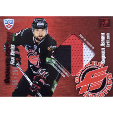 КИРИЛЛ ЛЯМИН (Авангард) 2012-13 Sereal КХЛ (5 сезон) Финальная серия