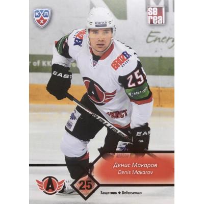 ДЕНИС МАКАРОВ (Автомобилист) 2012-13 Sereal КХЛ 5 сезон