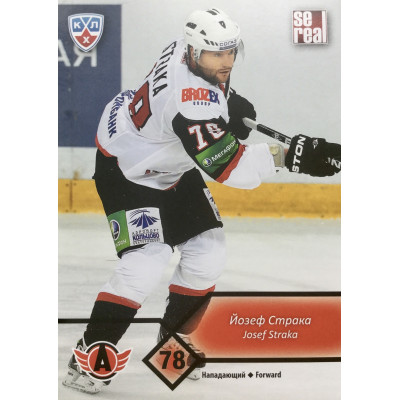ЙОЗЕФ СТРАКА (Автомобилист) 2012-13 Sereal КХЛ 5 сезон