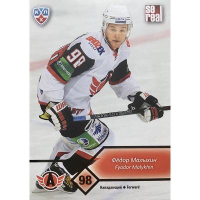 ФЁДОР МАЛЫХИН (Автомобилист) 2012-13 Sereal КХЛ 5 сезон