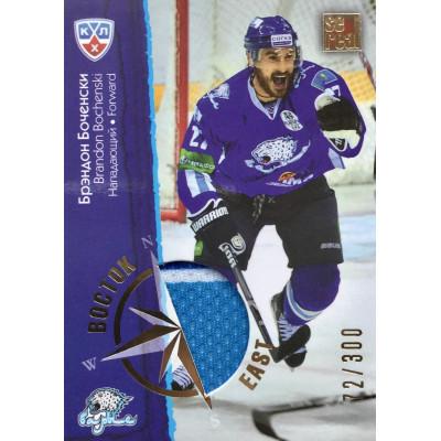 БРЭНДОН БОЧЕНСКИ (Барыс) 2012-13 Sereal КХЛ 5 сезон. Джерси Восток-Запад