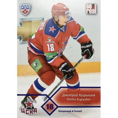 ДМИТРИЙ КУГРЫШЕВ (ЦСКА) 2012-13 Sereal КХЛ (5 сезон)