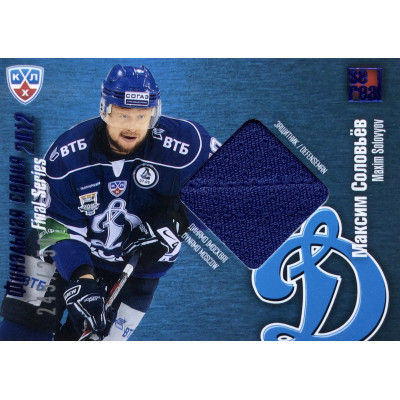 МАКСИМ СОЛОВЬЕВ (Динамо Москва) 2012-13 Sereal КХЛ (5 сезон) Финальная серия