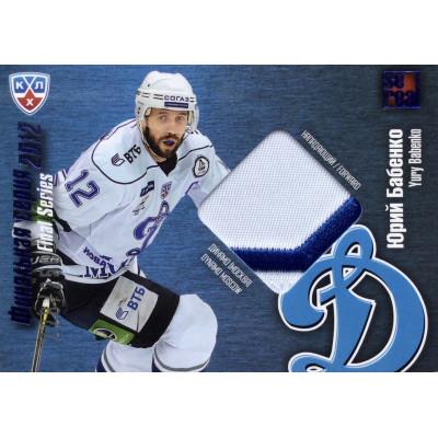 СЕРГЕЙ БАБЕНКО (Динамо Москва) 2012-13 Sereal КХЛ (5 сезон) Финальная серия