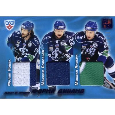 НОВАК - СОЛОВЬЕВ - АНИСИН (Динамо Москва) 2012-13 Sereal КХЛ (5 сезон) Финальная серия
