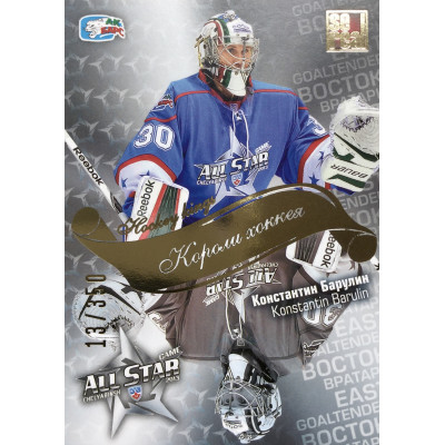 КОНСТАНТИН БАРУЛИН (Ак Барс) 2012-13 Sereal КХЛ 5 сезон Короли хоккея (золото)