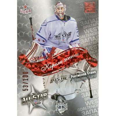 РАСТИСЛАВ СТАНЯ (ЦСКА) 2012-13 Sereal КХЛ 5 сезон Короли хоккея (рубиновая)