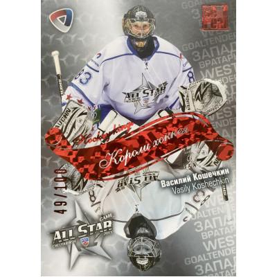 ВАСИЛИЙ КОШЕЧКИН (Северсталь) 2012-13 Sereal КХЛ 5 сезон Короли хоккея (рубиновая)