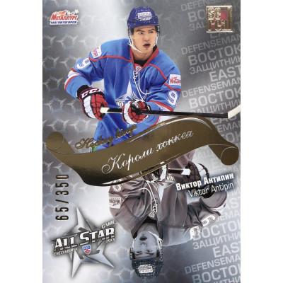 ВИКТОР АНТИПИН (Металлург Магнитогорск) 2012-13 Sereal КХЛ 5 сезон Короли хоккея (золото)