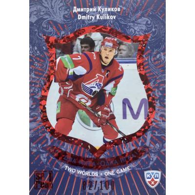 ДМИТРИЙ КУЛИКОВ (Локомотив) 2012-13 Sereal КХЛ 5 сезон. Два Мира - Одна Игра (рубиновая).