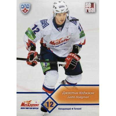 ДЖАСТИН ХОДЖМЭН (Металлург Магнитогорск) 2012-13 Sereal КХЛ (5 сезон)