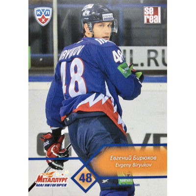 ЕВГЕНИЙ БИРЮКОВ (Металлург Магнитогорск) 2012-13 Sereal КХЛ (5 сезон)